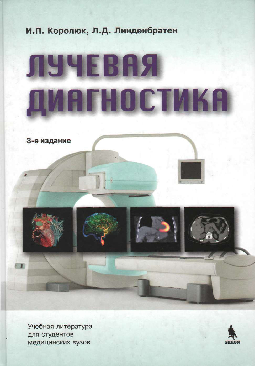 Luchevaya diagnostika